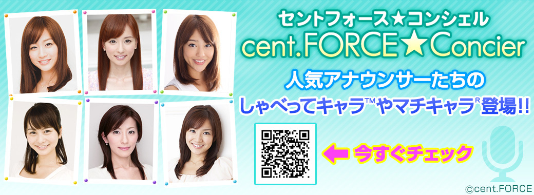 『cent.FORCE☆コンシェル』スマートフォンサイトOPEN!!