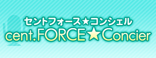 「cent.FORCE☆コンシェル」遂にオープン!!